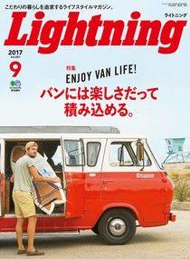 Lightning 2017年9月號 Vol.281 【日文版】