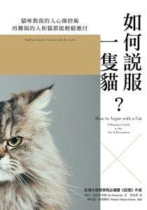 如何說服一隻貓?