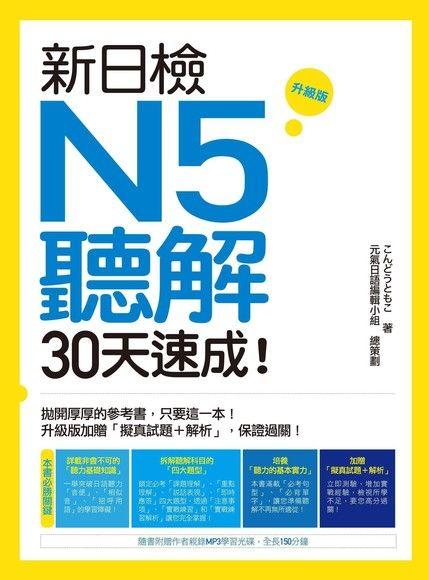 新日檢N5聽解30天速成!升級版(附MP3)