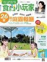 食尚小玩家 07月號/2012 第47期