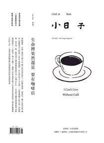 小日子享生活誌01月號/2021第105期
