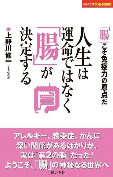 「腸」決定你的人生,而非命運(日文書)