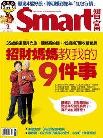 Smart 智富02月號/2013 第174期