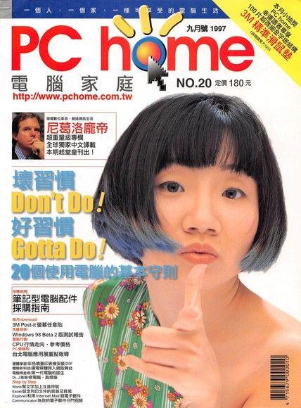 PC home 電腦家庭 09月號/1997 第020期