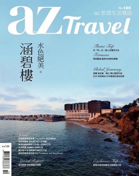 AZ Travel 10月號/2018 第185期