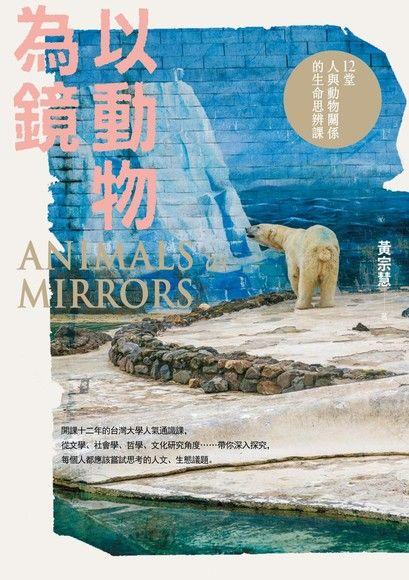 以動物為鏡:12堂人與動物關係的生命思辨