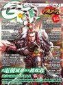 Game Channel 遊戲頻道雙週刊 第21期 2015/11/01