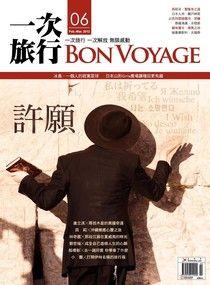 Bon Voyage一次旅行 2月號/2012 第06期