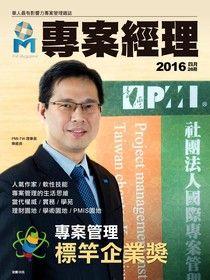 專案經理雜誌雙月刊 繁體版 04月號/2016 第26期