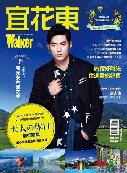宜花東Walker(KM No.35)