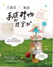 王淑芬X雅菲,手感禮物提案20+