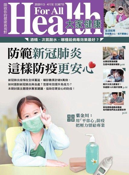 大家健康雜誌 03+04月號/2020 第387期