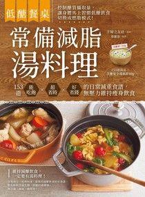 【低醣餐桌】常備減脂湯料理
