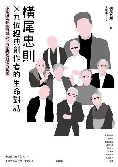 橫尾忠則X9位經典創作者的生命對話
