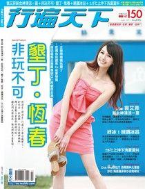 行遍天下旅遊雜誌 07月號/2011 第235期