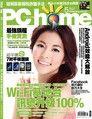 PC home 電腦家庭 05月號/2013 第208期