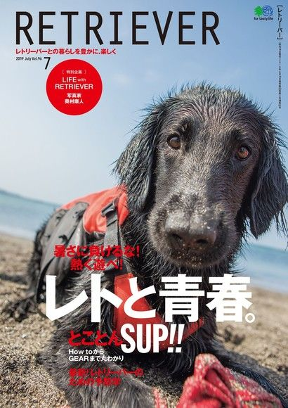 RETRIEVER 2019年7月號 Vol.96 【日文版】