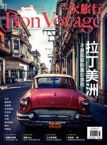 Bon Voyage一次旅行 06月號/2015 第39期
