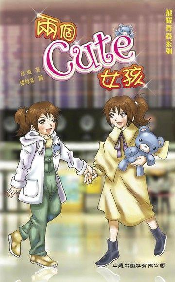 飛躍青春 :兩個Cute女孩