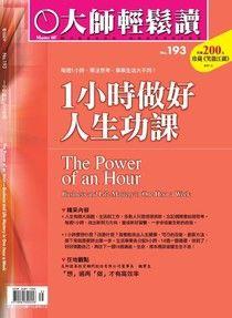 大師輕鬆讀193:1小時做好人生功課