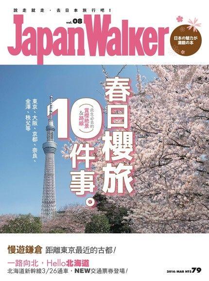 Japan WalKer Vol.8 3月號