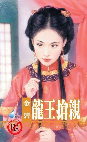 龍王搶親~將軍女之一
