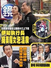 鏡週刊 第126期 2019/02/27