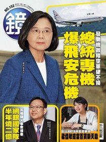 鏡週刊 第152期 2019/08/28
