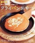 無蛋、無牛奶、無糖的平底鍋點心(日文書)