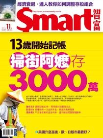 Smart 智富 11月號/2015 第207期