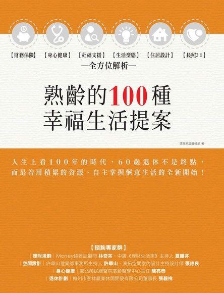 熟齡的100種幸福生活提案