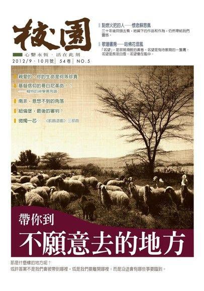校園雜誌雙月刊2012年9、10月號:帶你到不願意去的地方