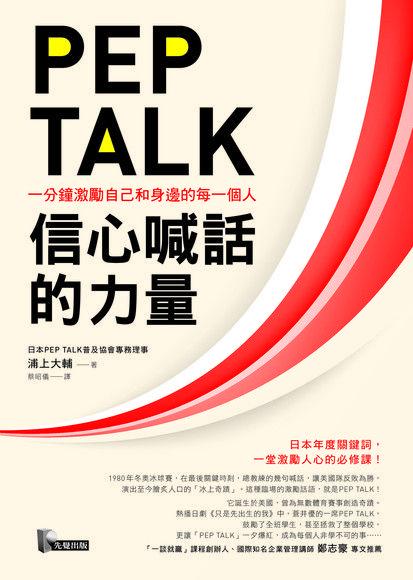 PEP TALK,信心喊話的力量