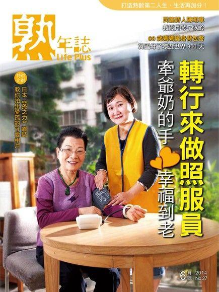 Life Plus 熟年誌 2014年6月號