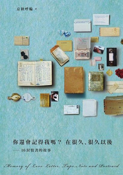 你還會記得我嗎?在很久、很久以後:16封情書的故事