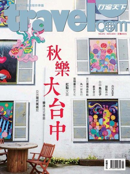 行遍天下旅遊雜誌 11月號/2014 第272期