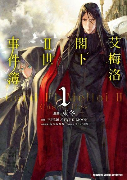 艾梅洛閣下II世事件簿 (1)(漫畫)