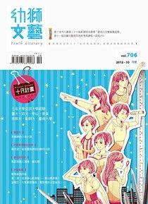 幼獅文藝2012.10月號 精選版