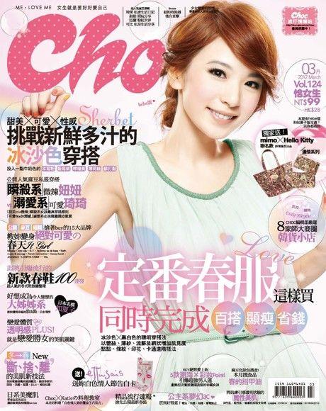 Choc 恰女生 03月號/2012 第124期