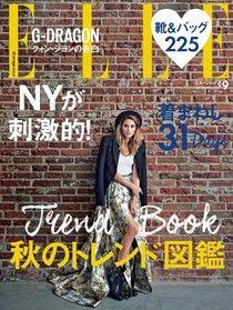 ELLE 2017年9月號 【日文版】