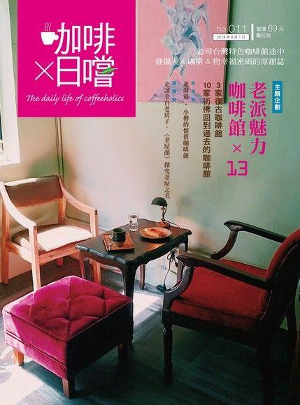 咖啡×日嚐【011期】
