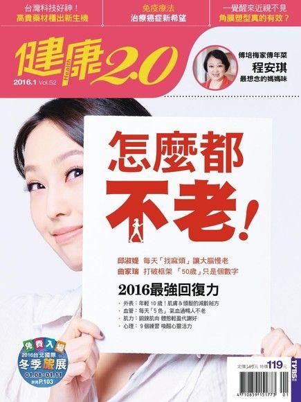 健康兩點靈月刊 01月號/2016 第52期