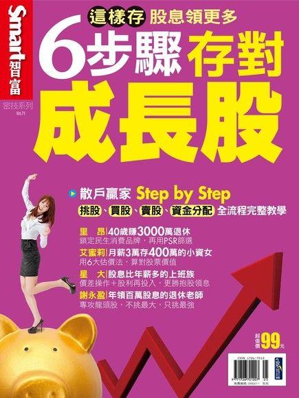 Smart 智富 密技 No.71:6步驟存對成長股