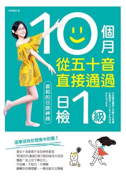 10個月從五十音直接通過日檢1級:裘莉的日語神器