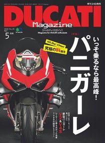DUCATI Magazine 2020年5月號 Vol.95 【日文版】