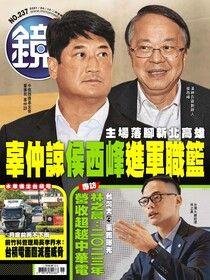 鏡週刊 第237期 2021/04/14