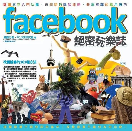 Facebook絕密玩樂誌