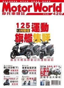 摩托車雜誌Motorworld 07月號/2020 第420期