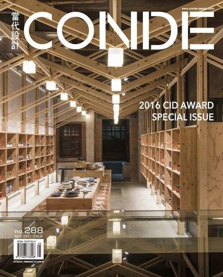 CONDE當代設計雜誌 05月號/2017 第288期