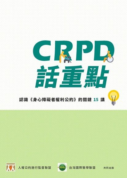 CRPD話重點: 認識《身心障礙者權利公約》的關鍵15講